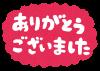 message_arigatou[2]